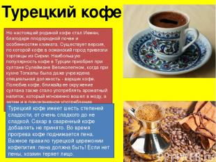 Турецкий кофе Но настоящей родиной кофе стал Иемен, благодаря плодородной почве