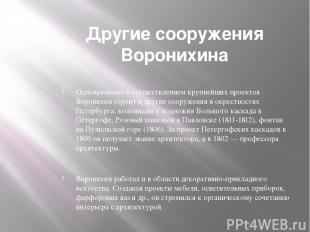 Другие сооружения Воронихина Одновременно с осуществлением крупнейших проектов В