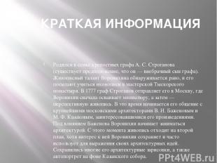 КРАТКАЯ ИНФОРМАЦИЯ Родился в семье крепостных графа А. С. Строганова (существует