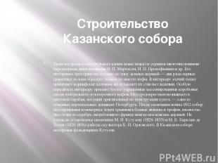 Строительство Казанского собора Храм построен из натурального камня (известняка)