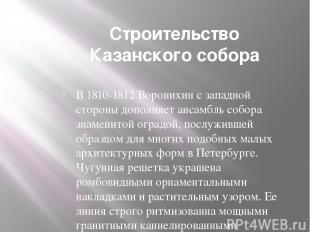 Строительство Казанского собора В 1810-1812 Воронихин с западной стороны дополня