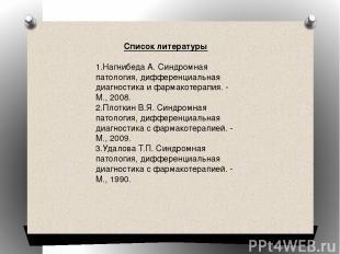 Список литературы 1.Нагнибеда А. Синдромная патология, дифференциальная диагност