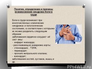 Понятие, определение и причины возникновения синдрома боли в груди Боли в груди