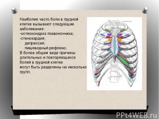 Наиболее часто боли в грудной клетке вызывают следующие заболевания: -остеохондр