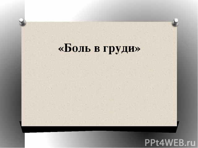 «Боль в груди»