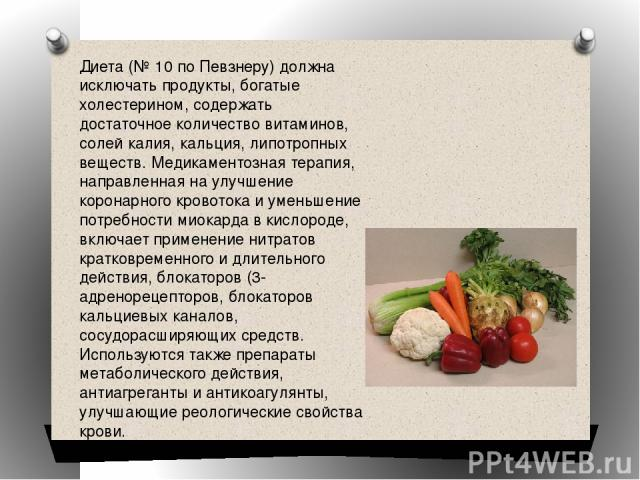 Диета (№ 10 по Певзнеру) должна исключать продукты, богатые холестерином, содержать достаточное количество витаминов, солей калия, кальция, липотропных веществ. Медикаментозная терапия, направленная на улучшение коронарного кровотока и уменьшение по…