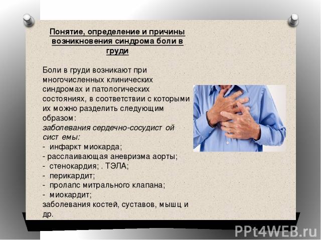 Понятие, определение и причины возникновения синдрома боли в груди Боли в груди возникают при многочисленных клинических синдромах и патологических состояниях, в соответствии с которыми их можно разделить следующим образом: заболевания сердечно-сосу…