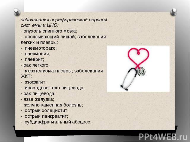 заболевания периферической нервной системы и ЦНС: - опухоль спинного мозга; - опоясывающий лишай; заболевания легких и плевры: - пневмоторакс; - пневмония; - плеврит; - рак легкого; - мезотелиома плевры; заболевания ЖКТ: - эзофагит; - инородное тело…