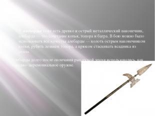 Уалебардытоже есть древко и острый металлический наконечник, алебарда — это со