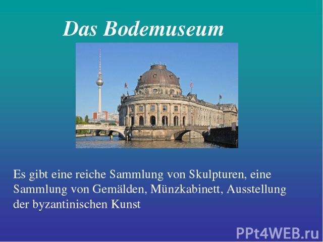 Das Bodemuseum Es gibt eine reiche Sammlung von Skulpturen, eine Sammlung von Gemälden, Münzkabinett, Ausstellung der byzantinischen Kunst