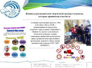 650024, г. Кемерово, ул. Радищева, д. 7 тел./факс: +7 3842 38 14 79 -создании и