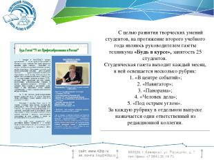 650024, г. Кемерово, ул. Радищева, д. 7 тел./факс: +7 3842 38 14 79 С целью разв