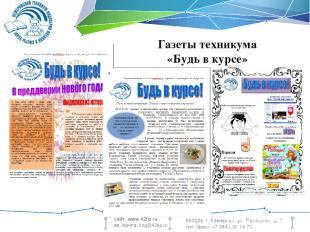 650024, г. Кемерово, ул. Радищева, д. 7 тел./факс: +7 3842 38 14 79 Газеты техни