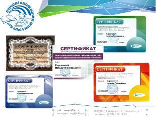 650024, г. Кемерово, ул. Радищева, д. 7 тел./факс: +7 3842 38 14 79 сайт: www.42