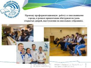 650024, г. Кемерово, ул. Радищева, д. 7 тел./факс: +7 3842 38 14 79 Провожу проф