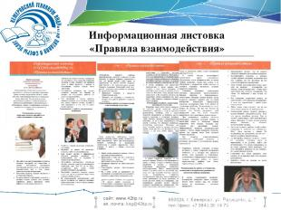 650024, г. Кемерово, ул. Радищева, д. 7 тел./факс: +7 3842 38 14 79 Информационн