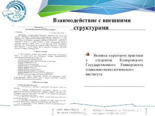 650024, г. Кемерово, ул. Радищева, д. 7 тел./факс: +7 3842 38 14 79 Взаимодейств