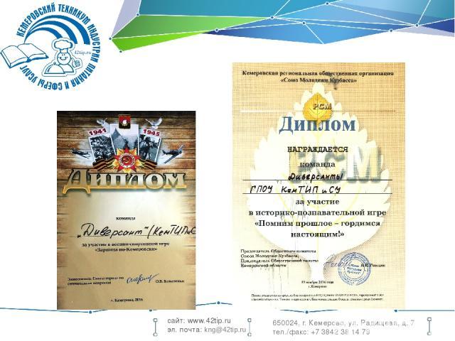 650024, г. Кемерово, ул. Радищева, д. 7 тел./факс: +7 3842 38 14 79 сайт: www.42tip.ru эл. почта: kng@42tip.ru
