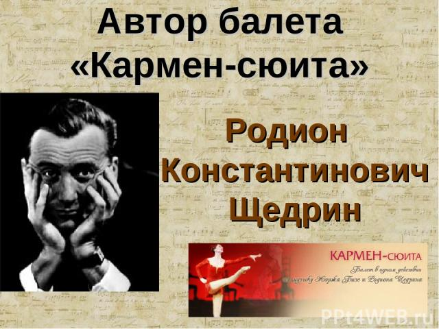 Автор балета «Кармен-сюита» Родион Константинович Щедрин