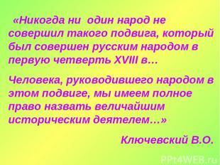 «Никогда ни один народ не совершил такого подвига, который был совершен русским