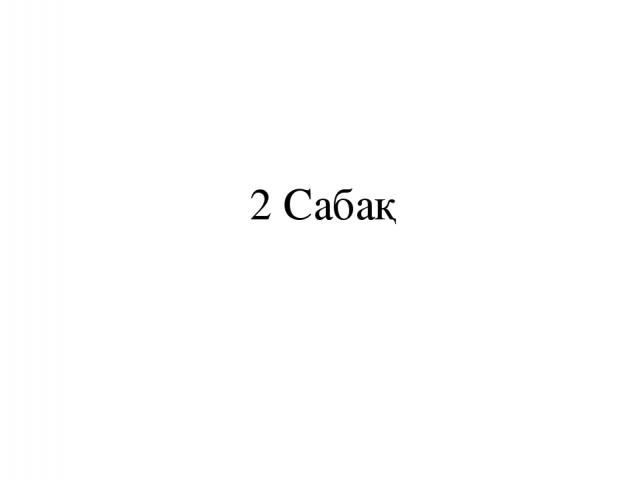 2 Сабақ