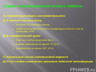 Стадия полной ремиссии острого лейкоза: А) Нормализация общего состояния больног