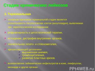 Стадии хронических лейкозов 3. Терминальная основным признаком терминальной стад
