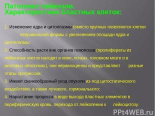 Патогенез лейкозов. Характеристики бластных клеток: 1. Изменение ядра и цитоплаз