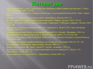 Абдулкадыров К.М. с соавт. Гематологические синдромы в общей клинической практик