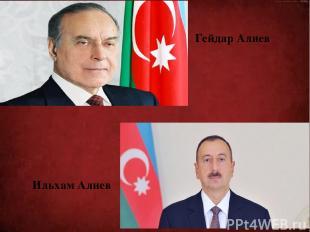 Гейдар Алиев Ильхам Алиев