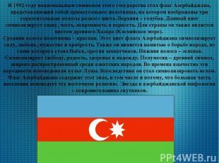 В 1992 году национальным символом этого государства стал флаг Азербайджана, пред