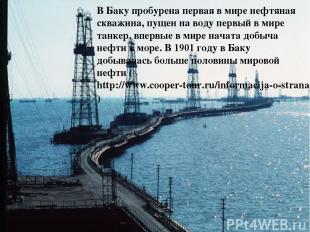 В Баку пробурена первая в мире нефтяная скважина, пущен на воду первый в мире та