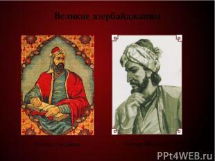 Великие азербайджанцы Низами Гянджеви Хагани Ширвани
