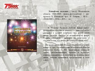 Эстафета памяти [Текст]: Московская область 1941-1945: [книга-фотоальбом] / авт.