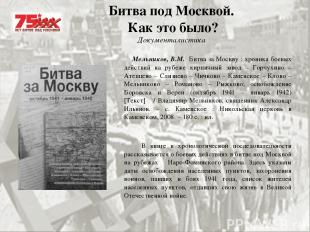 Мельников, В.М. Битва за Москву : хроника боевых действий на рубеже кирпичный за