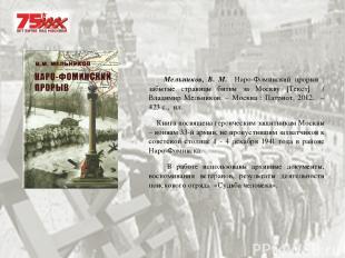 Мельников, В. М. Наро-Фоминский прорыв : забытые страницы битвы за Москву [Текст