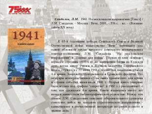 Сандалов, Л.М. 1941. На московском направлении [Текст] / Л.М. Сандалов. – Москва