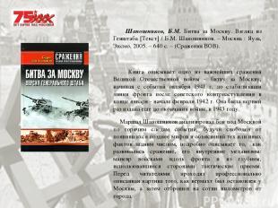 Шапошников, Б.М. Битва за Москву. Взгляд из Генштаба [Текст] / Б.М. Шапошников.
