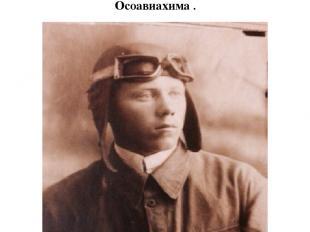 Кленин Иван Степанович мой прадедушка родился 12 августа 1920 г. в Рязанской обл