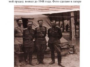 Мой , прадедушка награжден орденом Красная звезда трижды, второй орден за взятие