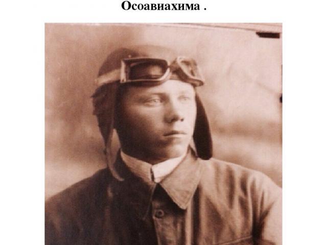 Кленин Иван Степанович мой прадедушка родился 12 августа 1920 г. в Рязанской области. После окончания техникума ,был направлен на работу в Коми ССР . Во время войны ждал разнарядку в летное училище. Так как до этого занимался в Аэроклубе Осоавиахима .