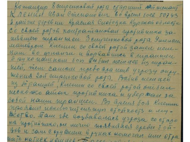 1941г. ушел на войну . Попал служить в 16 Литовскую дивизию, которая долгое время находилась в резерве Ставки. Во время Курской битвы, дивизия прикрывала стык двух армий, на северном фасе Курской дуги куда немцами был нанесен один из главных ударов.…