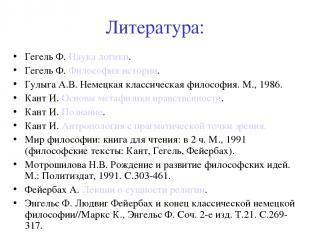 Литература: Гегель Ф. Наука логики. Гегель Ф. Философия истории. Гулыга А.В. Нем