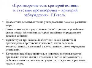 «Противоречие есть критерий истины, отсутствие противоречия – критерий заблужден
