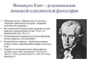 Иммануил Кант – родоначальник немецкой классической философии Основные труды: «К