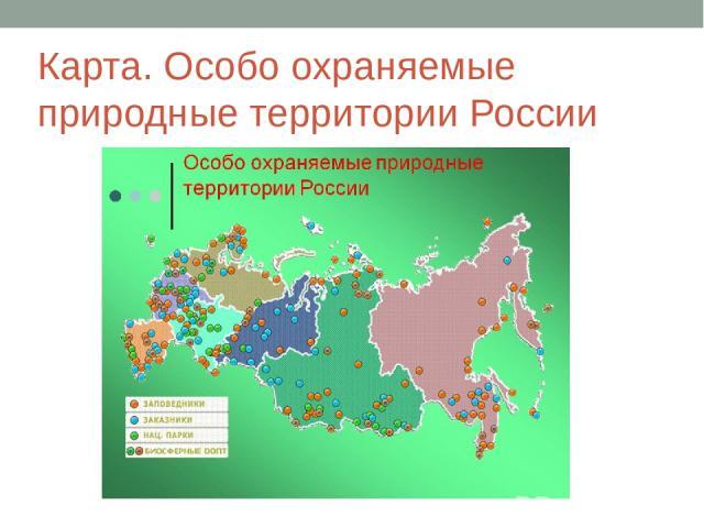 Карта. Особо охраняемые природные территории России