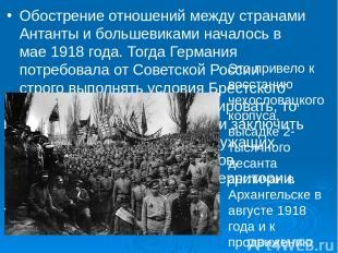 Обострение отношений между странами Антанты и большевиками началось в мае 1918 г