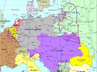 Создание Антанты представляло собой антигерманский союз западноевропейскихгосуд