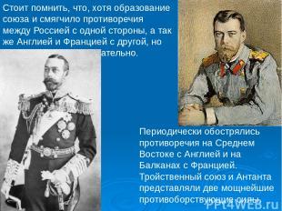 Стоит помнить, что, хотя образование союза и смягчило противоречия между Россией