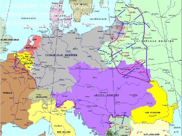 Создание Антанты представляло собой антигерманский союз западноевропейскихгосударств.